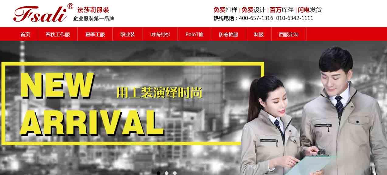 案例:北京法莎莉服装定制seo优化