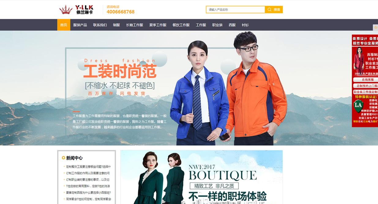 案例:北京依兰琳卡服装定制SEO优化