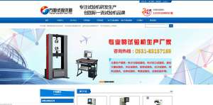 案例:济南方圆试验仪器有限公司SEO优化