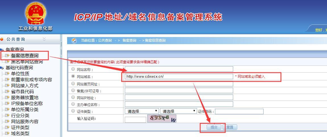 备案之后如何查询IP和ICP备案信息?