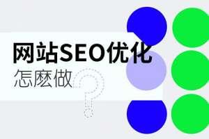 seo优化如何才能起到作用呢